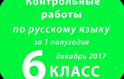 Контрольные работы по русскому языку 6 класс за 1 полугодие