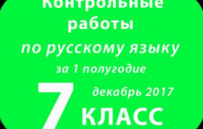 Контрольные работы по русскому языку 7 класс за 1 полугодие