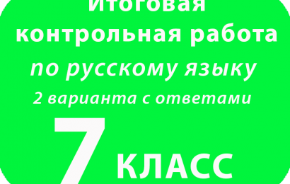 Итоговая контрольная работа по русскому языку 7 класс 2 варианта