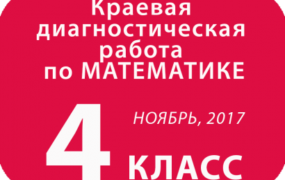 Диагностическая контрольная работа по математике класс Математика Диагностическая работа №1 2017 Краевая