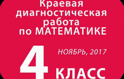 4 класс. Математика. Диагностическая работа №1 2017 Краевая