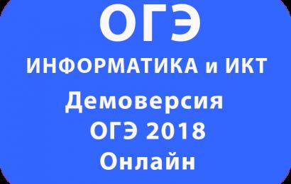 Демоверсия ОГЭ 2018 ИНФОРМАТИКА и ИКТ Онлайн