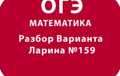 ОГЭ по математике 2018 Решение варианта Александр Ларина №159