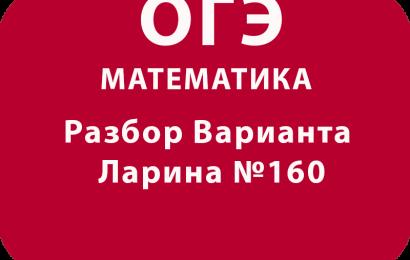 ОГЭ по математике 2018 Решение варианта Александр Ларина №160