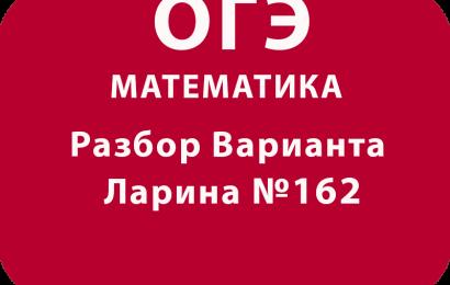 ОГЭ по математике 2018 Решение варианта Александр Ларина №162