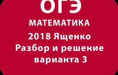 ОГЭ 2018 математика Ященко Разбор и решение варианта 3