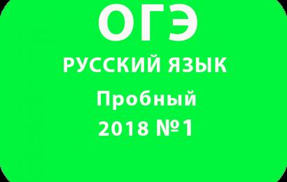 Пробный ОГЭ 2018 по русскому языку №1 с ответами