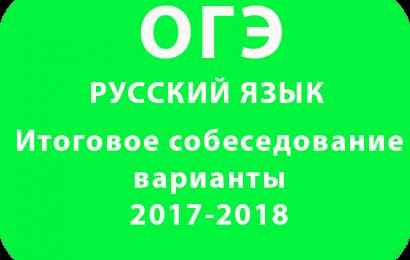 Итоговое собеседование по русскому языку варианты ОГЭ 2017-2018