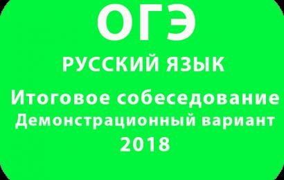 ОГЭ 2018 Итоговое собеседование по русскому языку