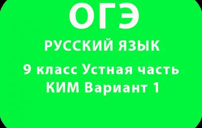 ОГЭ Русский язык 9 класс Устная часть КИМ Вариант 1