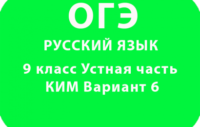 ОГЭ Русский язык 9 класс Устная часть КИМ Вариант 6