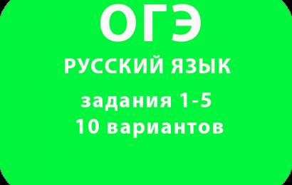 ОГЭ Русский язык задания 1-5 10 вариантов