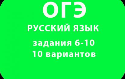 ОГЭ Русский язык задания 6-10 10 вариантов