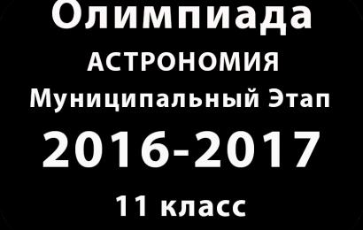 Олимпиада по астрономии 11 класс 2016 муниципальный этап