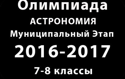 Олимпиада по астрономии 7-8 классы 2016 муниципальный этап