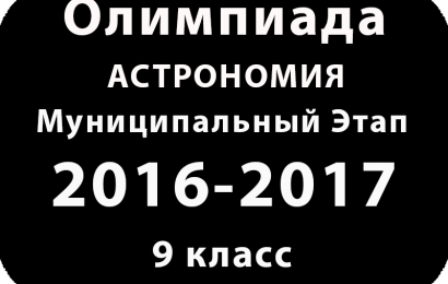 Олимпиада по астрономии 9 класс 2016 муниципальный этап