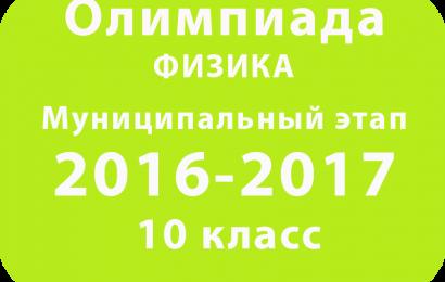 Олимпиада по физике 10 класс 2016 муниципальный этап