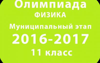 Олимпиада по физике 11 класс 2016 муниципальный этап