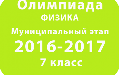 Олимпиада по физике 7 класс 2016 муниципальный этап