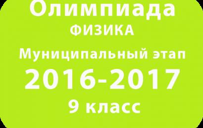 Олимпиада по физике 9 класс 2016 муниципальный этап