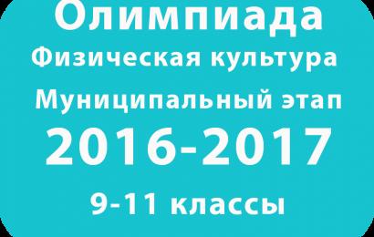 Олимпиада по физкультуре 9-11 классы 2016 муниципальный этап