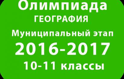 Олимпиада по географии 10-11 классы 2016 муниципальный этап