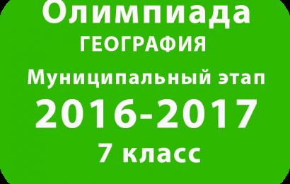 Олимпиада по географии 7 класс 2016 муниципальный этап