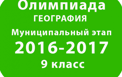 Олимпиада по географии 9 класс 2016 муниципальный этап