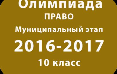 Олимпиада по праву 10 класс 2016 муниципальный этап