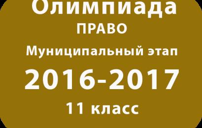 Олимпиада по праву 11 класс 2016 муниципальный этап