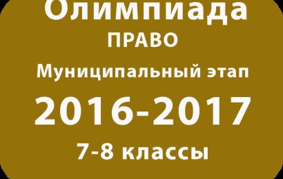 Олимпиада по праву 7-8 классы 2016 муниципальный этап