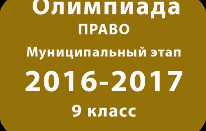 Олимпиада по праву 9 класс 2016 муниципальный этап