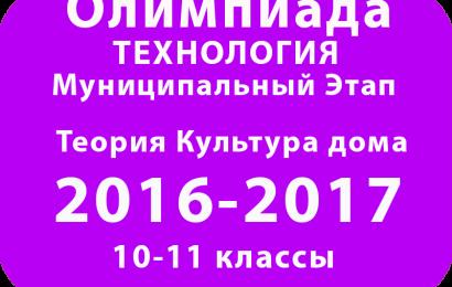 Олимпиада по технологии культура дома 10-11 классы 2016 муниципальный