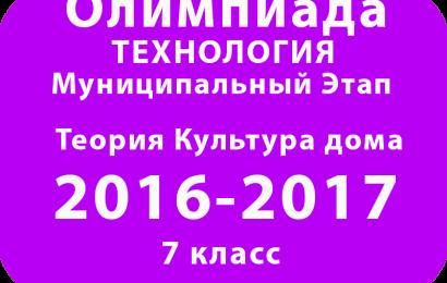 Олимпиада по технологии культура дома 7 класс 2016 муниципальный