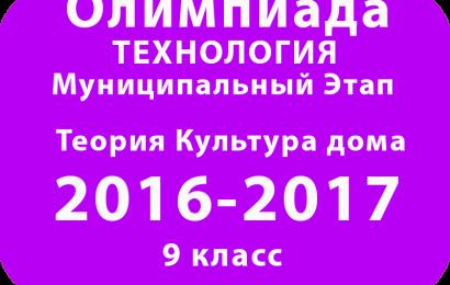Олимпиада по технологии культура дома 9 класс 2016 муниципальный