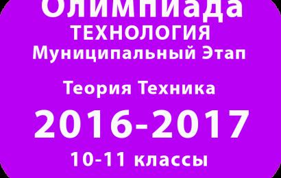Олимпиада по технологии теория техника 10-11 классы 2016 муниципальный