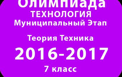 Олимпиада по технологии теория техника 7 класс 2016 муниципальный этап