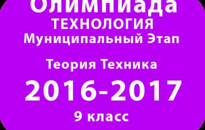Олимпиада по технологии теория техника 9 класс 2016 муниципальный этап