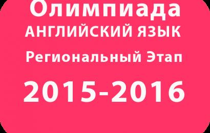 Олимпиада по английскому языку 2016 Региональный этап