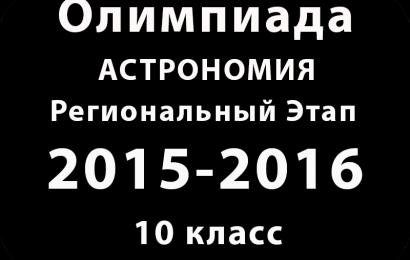 Олимпиада по астрономии 10 класс 2016 Региональный этап