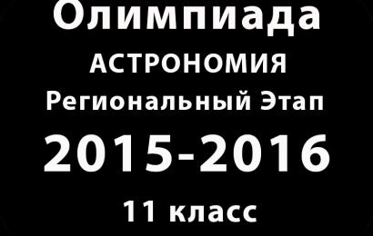 Олимпиада по астрономии 11 класс 2016 Региональный этап