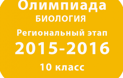 Олимпиада по биологии 10 класс 2016 Региональный этап