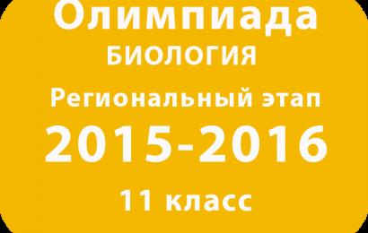 Олимпиада по биологии 11 класс 2016 Региональный этап
