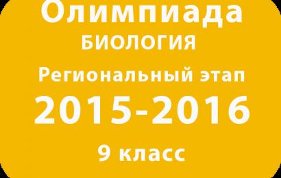 Олимпиада по биологии 9 класс 2016 Региональный этап