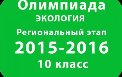 Олимпиада по экологии 10 класс 2016 Региональный этап