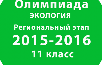 Олимпиада по экологии 11 класс 2016 Региональный этап