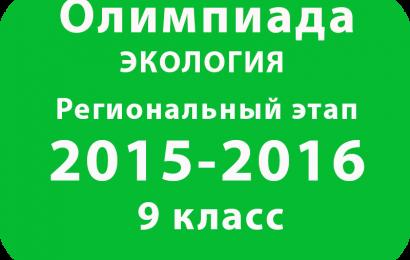 Олимпиада по экологии 9 класс 2016 Региональный этап