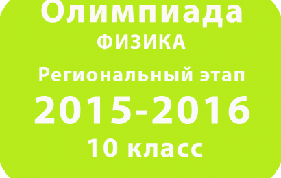 Олимпиада по физике 10 класс 2016 Региональный этап