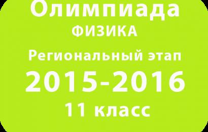 Олимпиада по физике 11 класс 2016 Региональный этап