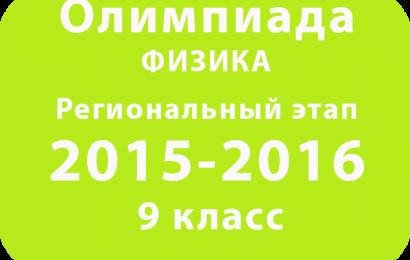 Олимпиада по физике 9 класс 2016 Региональный этап
